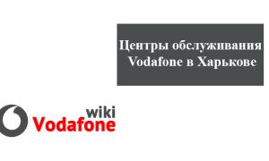 Магазины и центры обслуживания клиентов Водафон в Харькове