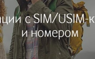 Восстановление СИМ-карты (номера) в МТС и Водафон Украина