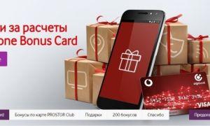 Бонусы от Vodafone и МТС – на что обменять и как проверить?