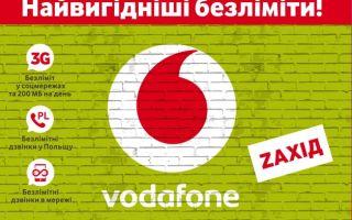 Тариф Vodafone «ZАХІД» – условия и переход