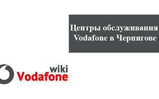 Магазины и центры обслуживания клиентов Водафон в Чернигове