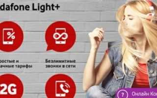Тариф Водафон Light+ (Лайт плюс) – условия и переход
