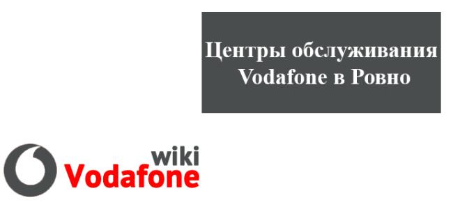 Магазины и центры обслуживания клиентов Водафон в Ровно
