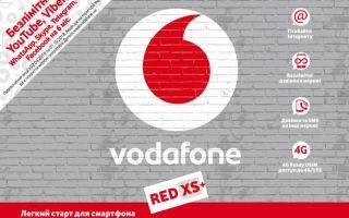 Тариф Vodafone «Red XS Plus» – условия и переход