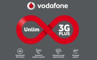 Тариф Vodafone Unlim 3G Plus – условия и подключение