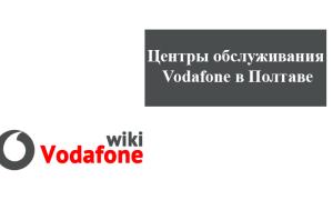 Магазины и центры обслуживания клиентов Водафон в Полтаве