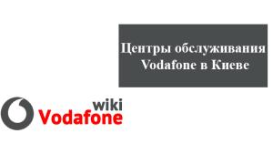 Магазины и центры обслуживания клиентов Водафон в Киеве