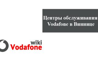 Магазины и центры обслуживания клиентов Водафон в Виннице