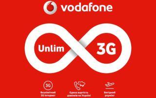 Тариф Vodafone Unlim 3G – условия и подключение