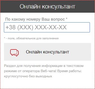 проверить счет написав в онлайн чат