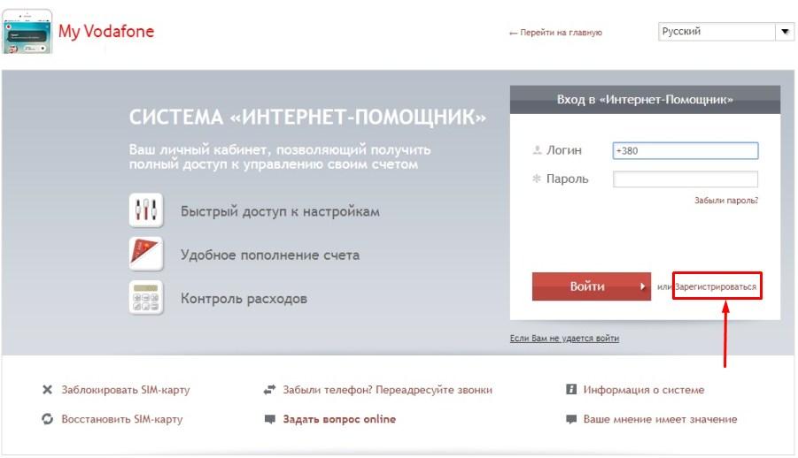 регистрация в программе бонус