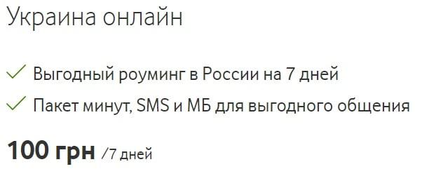 роуминг украина онлайн