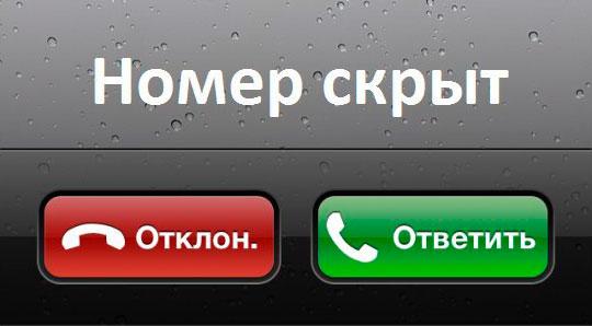 скрытый номер водафон