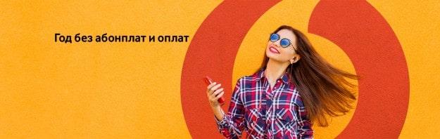 тариф водафон год без абонплат