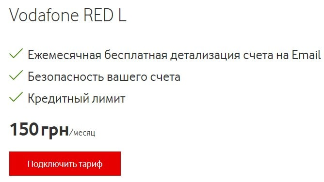 тариф vodafone red l украина