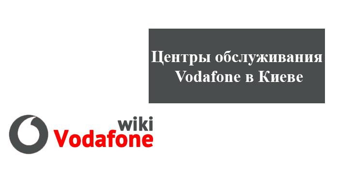 центры обслуживания водафон киев