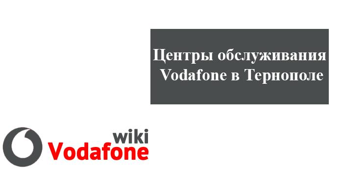 центры обслуживания водафон тернополе